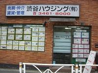 渋谷ハウジング