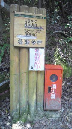 山頂まで450m