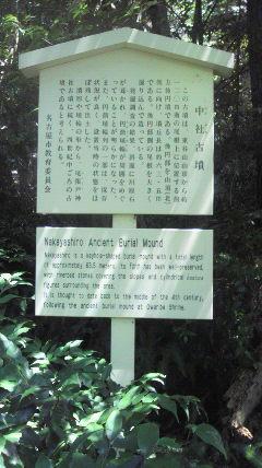 中社古墳看板