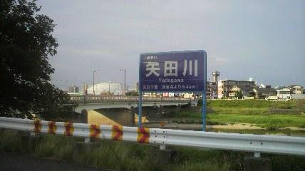 矢田川橋で右折
