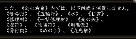 幻の右京非消費アイテム