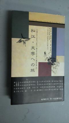 松江・文学への旅