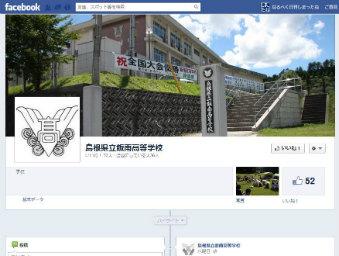 飯南高フェイスブックページ