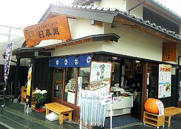 日本海の店舗