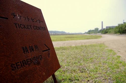 s-2012.05.25 直島犬島 229