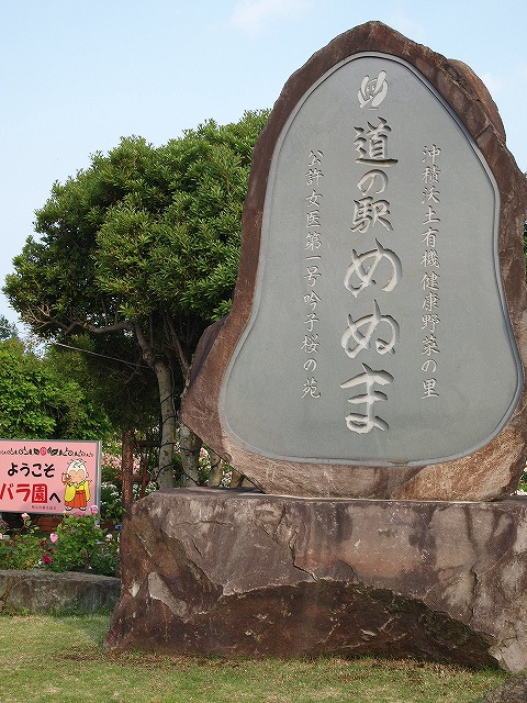 142道の駅めぬま