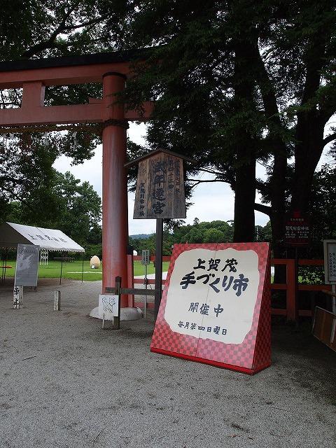 020上賀茂手作り市