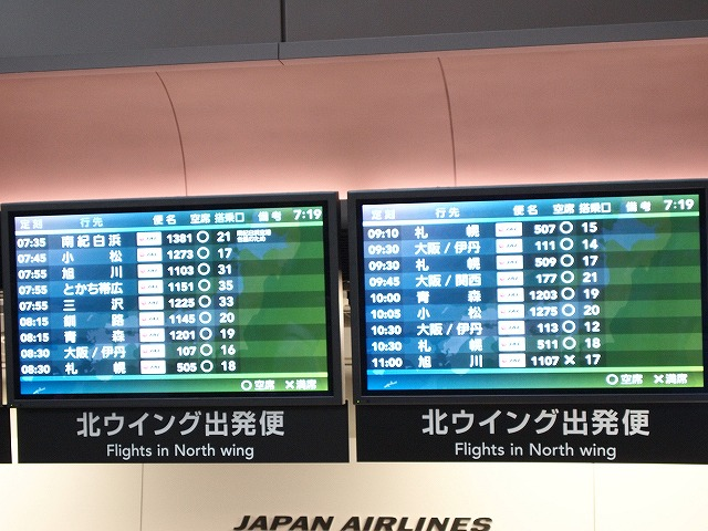 011北海道旅行