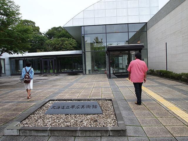 059帯広美術館