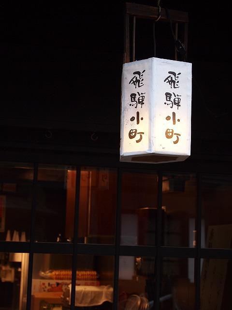 074飛騨高山