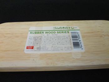 100円ショップで「ゴムの木のトレー」を購入しました