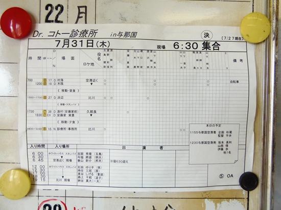 P9231289_R.jpg