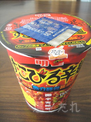 DSC03388_20141025_01_すこびる辛麺激辛魚介豚骨醤油味