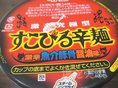 DSC03389_20141025_01_すこびる辛麺激辛魚介豚骨醤油味