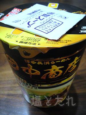 DSC03393_20141026_01_田中商店(カップ麺)