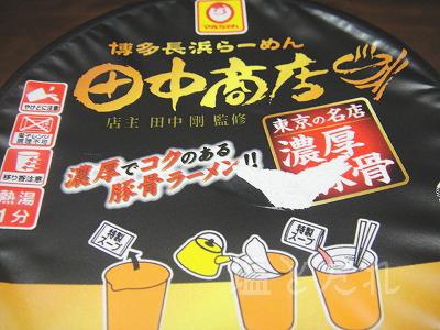 DSC03398_20141026_01_田中商店(カップ麺)