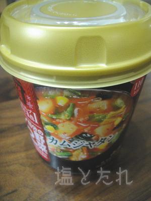 DSC03561_20141122_02_おどろき野菜 具だくさんスープ Specialカムジャタン