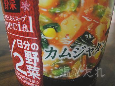 DSC03562_20141122_02_おどろき野菜 具だくさんスープ Specialカムジャタン