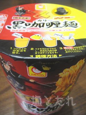 DSC03596_20141130_01_麺屋武蔵×ゴーゴーカレー黒カリー麺