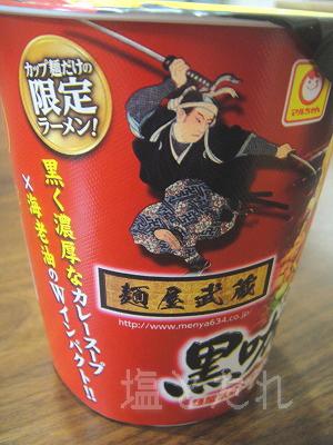 DSC03597_20141130_01_麺屋武蔵×ゴーゴーカレー黒カリー麺