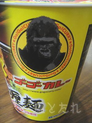 DSC03598_20141130_01_麺屋武蔵×ゴーゴーカレー黒カリー麺