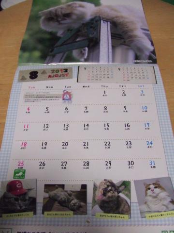 22-8374 2012カレンダー8月