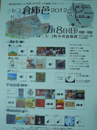 soukomura1.jpg
