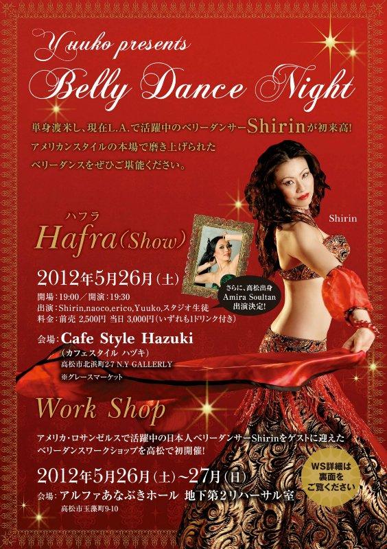 高松ベリーダンスショー&ワークショップ