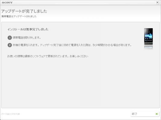 20120925 Xperia P update6