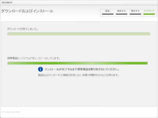 20120925 Xperia P update5