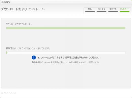 20120925 Xperia P update4