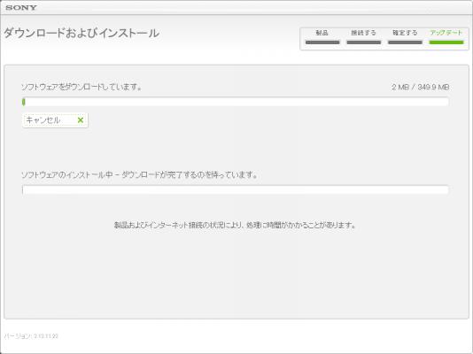 20120925 Xperia P update2
