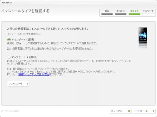20120925 Xperia P update0