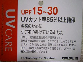 UV85%以上CUT