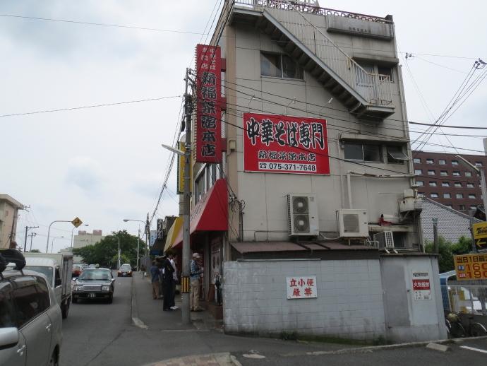 新福菜館7
