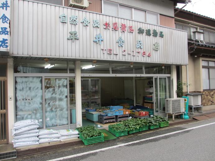 平井商店6
