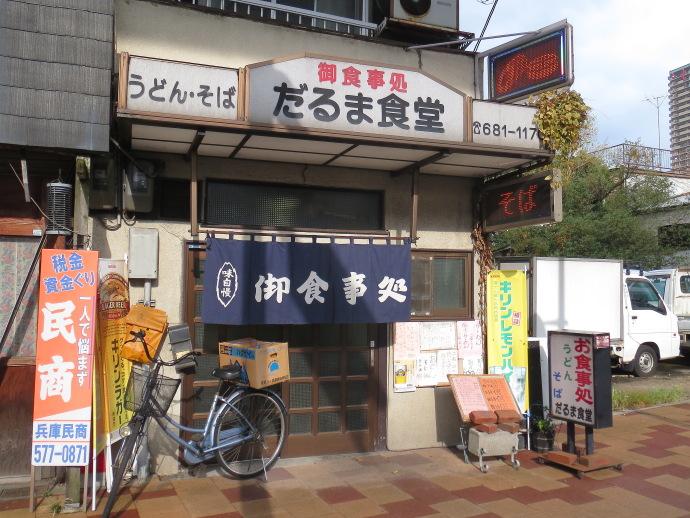 だるま食堂14