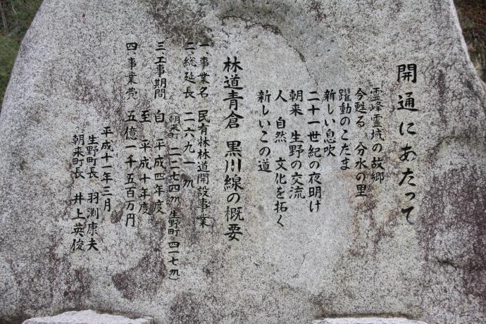 青倉線12
