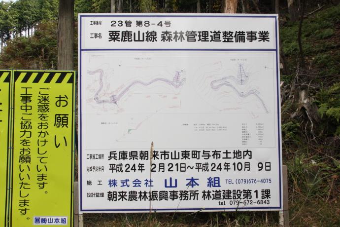 粟鹿山線7