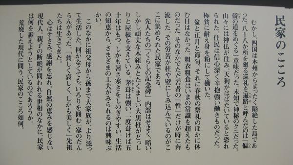 minkanokokoro.jpg