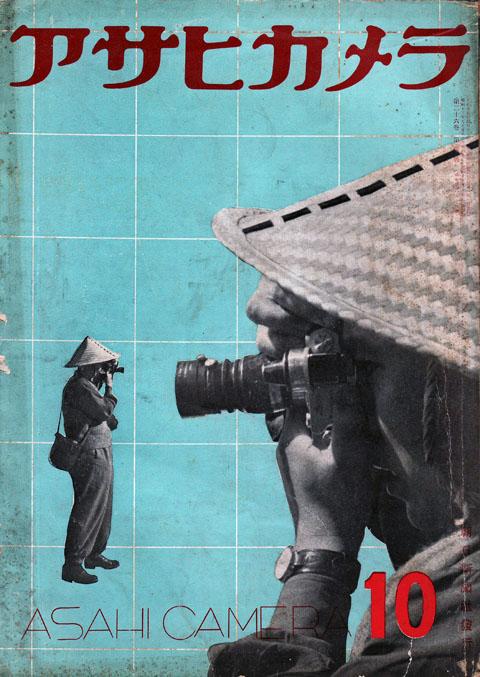 アサヒカメラ