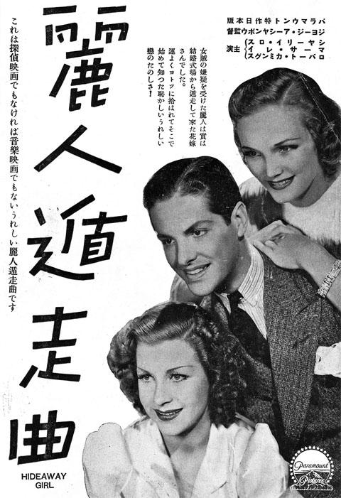 麗人遁走曲1937