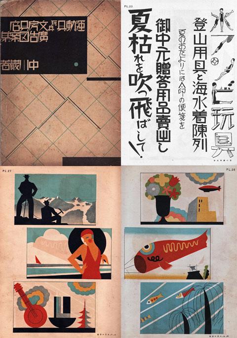 中川巌著「運動具玩具文房具店廣告図案集」(1930)
