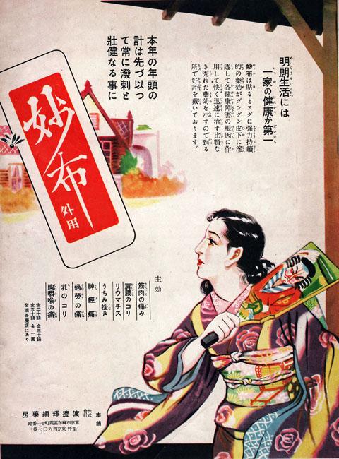 広告「妙布」1937