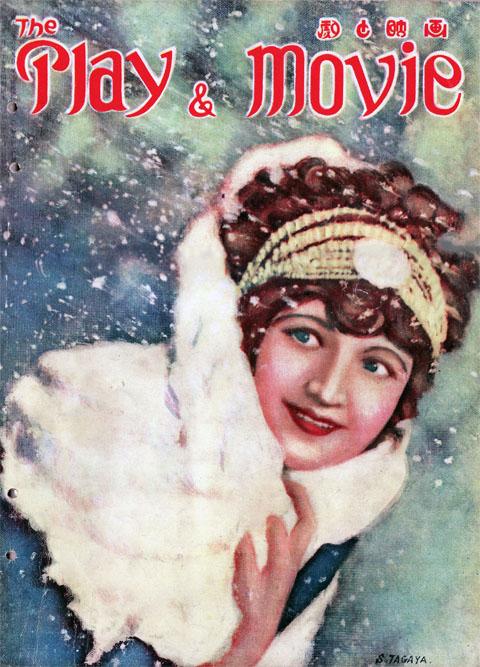 劇と映画1927年二月號