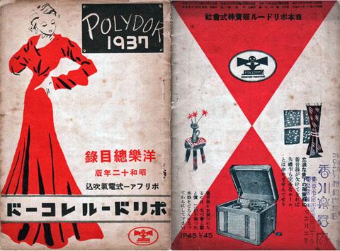ポリドールレコード洋樂總目録