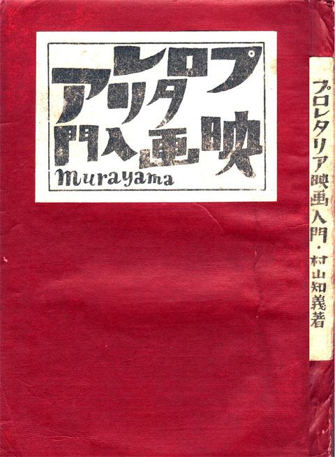 プロレタリア映画入門