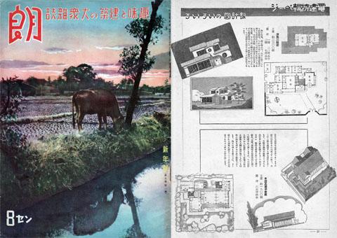 趣味と建築の大衆雑誌「朗」1937-1