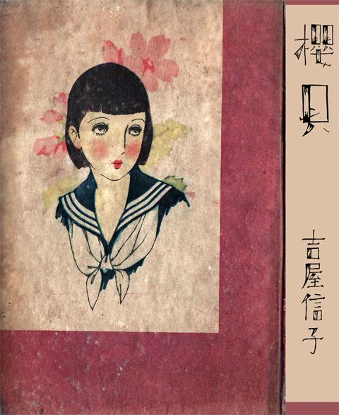 吉屋信子著「櫻貝」(1935) - 昭和モダン好き