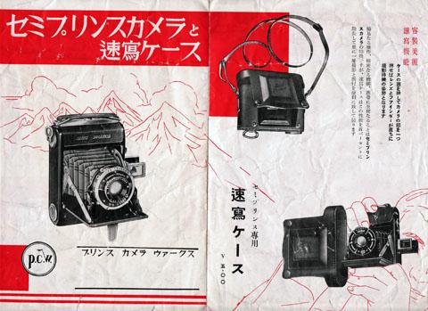 セミプリンスカメラ
